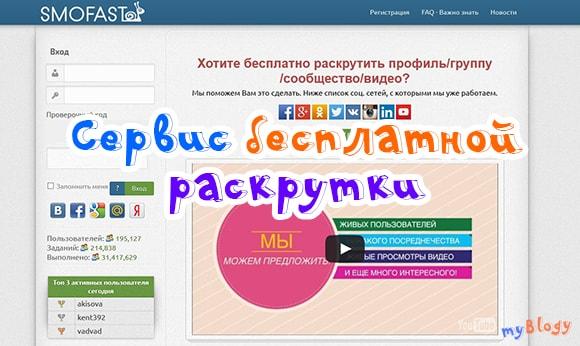 Накрутка подписчиков, лайков и просмотров бесплатно Вконтакте, Instagram, Twitter, Twitch (фолловеров) и YouTube