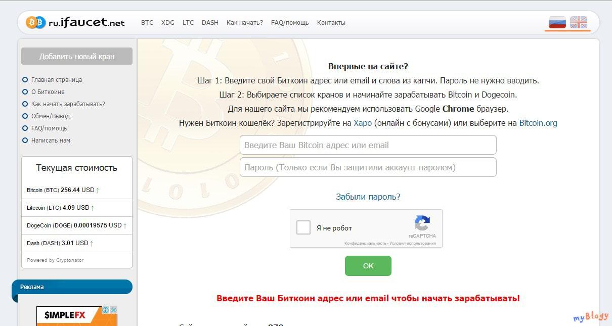 Биткоин ротатор Ifaucet.net
