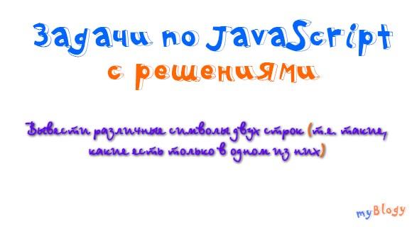 Задачи по JavaScript с решениями: вывести различные символы двух строк