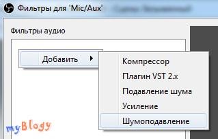 filtr_shumopodavlenie_microfona_v_obs_studio