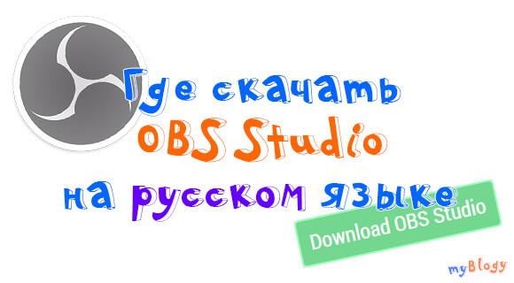Скачать OBS Studio на русском языке для Windows 10 бесплатно и последнюю версию. Программа OBS Studio 64 bit для Windows 7