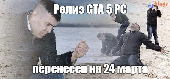 Опубликованы системные требования Grand Theft Auto 5 (GTA 5) на PC, а также новая дата релиза