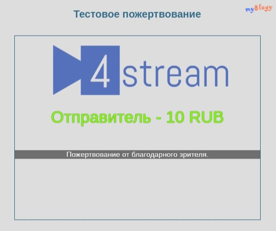 jbzor_servica_4stream_opoveshenie_donate_11