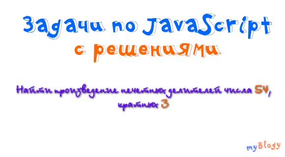 Задачи по JavaScript с решениями: найти произведение нечетных делителей числа A, кратных B