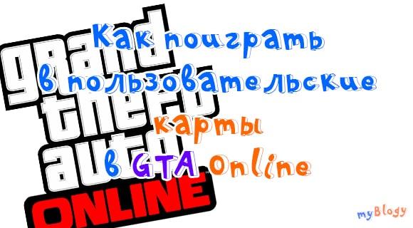 kak_dobavit_igrat_v_poksovatelskie_karty_dela_gta_online-min