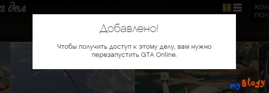 Добавление пользовательской карты в ГТА Онлайн