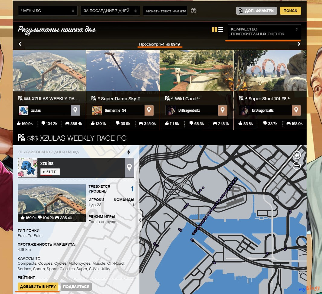 Добавить пользовательское дело в GTA Online