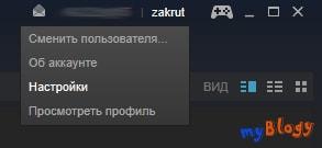 Настройки Steam