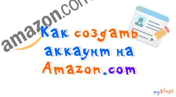 Как зарегистрировать аккаунт на Амазон и привязать банковскую карту. Пошаговая инструкция по регистрации на Amazon.com