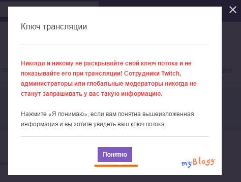 kluch_translyacii_twitch_kluch_potoka_veshyaniya_6