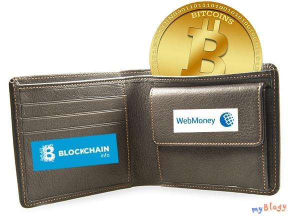 Как создать биткоин кошелек. Регистрация биткоин кошелька Blockchain и Вебмани (WebMoney)