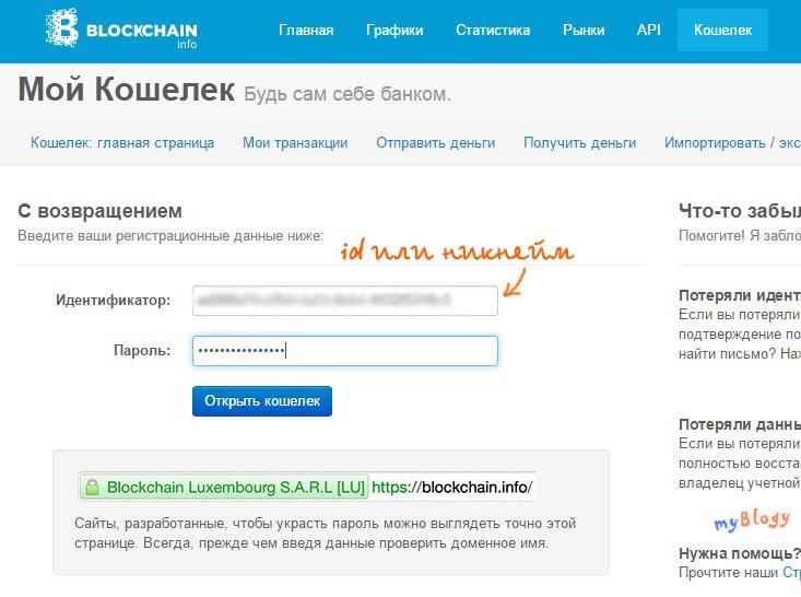 Регистрация биткоин кошелька на Blockchain.info