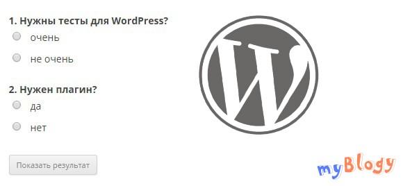 TESTME - плагин тестов для WordPress, создание и установка тестов на блог (сайт)