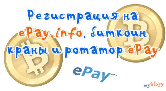 Микро кошелек ePay.info: регистрация, краны (сайты), ротатор. Как вывести биткоины с ePay.info