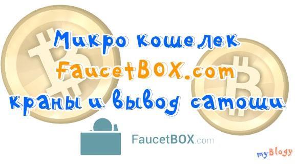Кошелек FaucetBOX.com: краны и как вывести сатоши (деньги). Вывод биткоинов с FaucetBOX