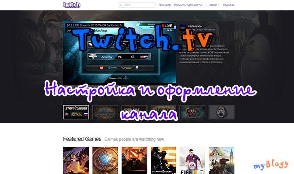 Настройка и оформление канала на Твиче (Twitch.tv)