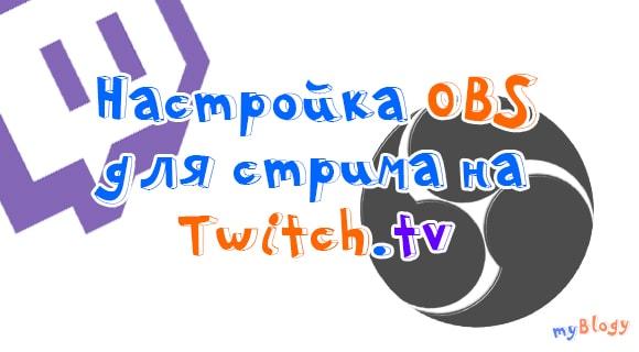 Настройка OBS для ведения стрима (прямой трансляции) на Твиче