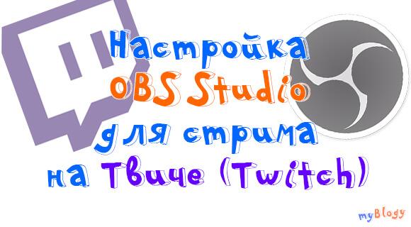 Настройка OBS Studio для Твича (Twitch). Как настроить ОБС Студио для стрима игр и записи на Твиче