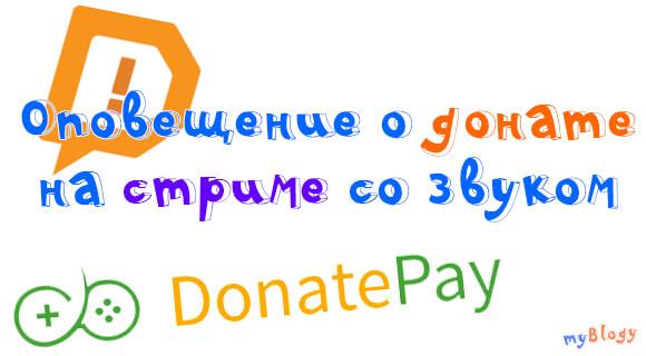 Оповещение о донате на Твиче (Twitch) . Виджет оповещения о пожертвованиях на экране с графикой и звуком