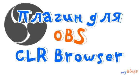 Плагин CLR Browser: как скачать и установить. Плагин для Open Broadcaster Software (OBS)