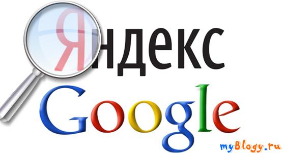 Самые популярные поисковые системы. Как добавить сайт в Яндекс и Гугл (Google). Аддурилка Яндекс и Гугл (Google)