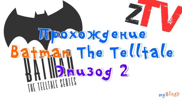 Прохождение игры Batman: The Telltale Series Эпизод 2 - Дети Аркхема (видео)