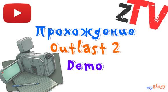 Прохождение игры Outlast 2 Demo (видео)