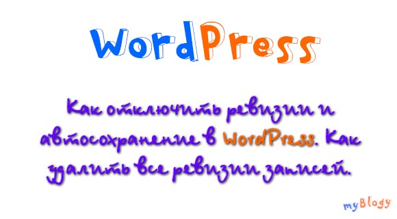 Как отключить ревизии и автосохранение в WordPress. Как удалить все ревизии записей из базы