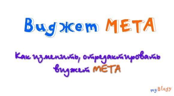 Мета WordPress: как изменить (редактировать) виджет МЕТА