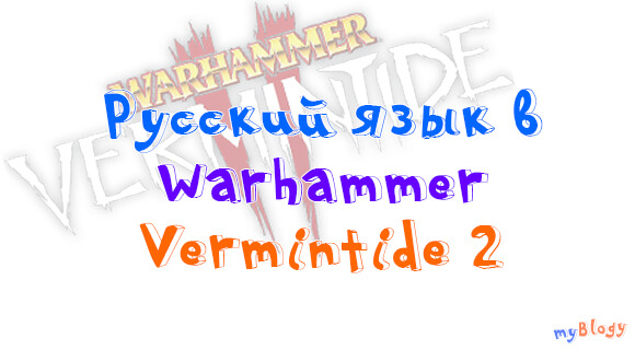 Как включить русский язык в Warhammer Vermintide 2