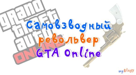 Самовзводный револьвер ГТА Онлайн. Где найти золотой револьвер в GTA Online