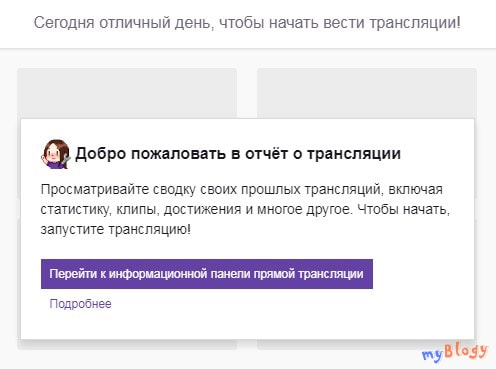 Отчет о трансляции канала на Твиче