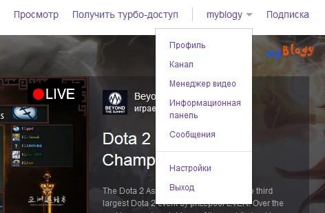 Настройка профиля на Twitch.tv