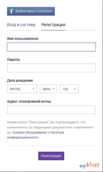 Регистрация на Твиче
