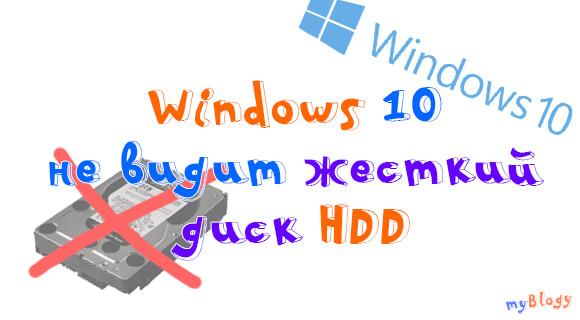 Windows 10 не видит жесткий диск (HDD) на персональном компьютере (ПК). Управление дисками на Windows 10