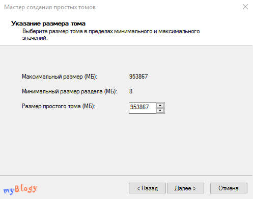 Создание тома Windows 10