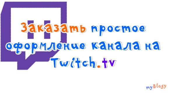 Заказать оформление канала на Твиче (Twitch), простое и дешевое оформление канала