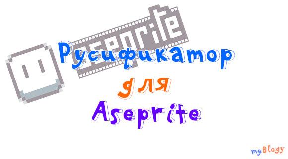Aseprite на русском языке, скачать для aseprite русификатор