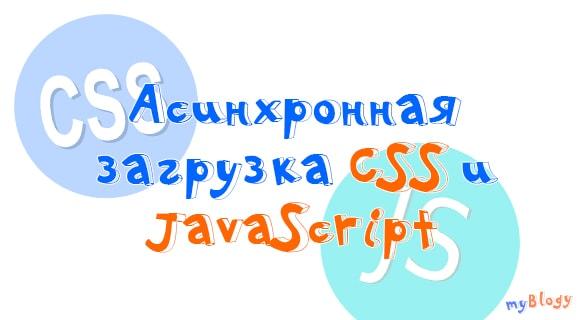 Асинхронная загрузка CSS и JS скриптов на сайте