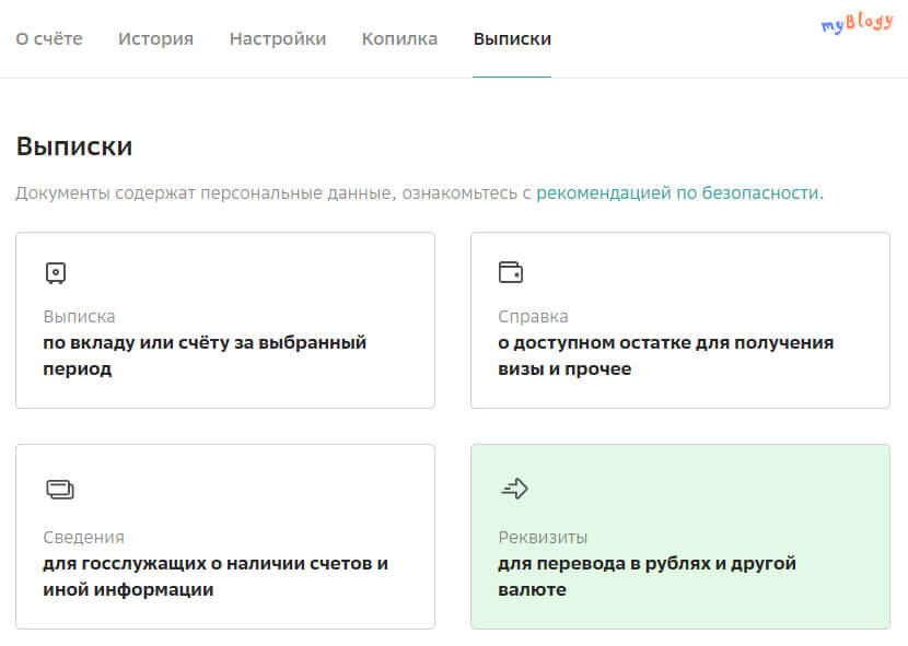 Реквизиты для перевода в рублях и другой валюте
