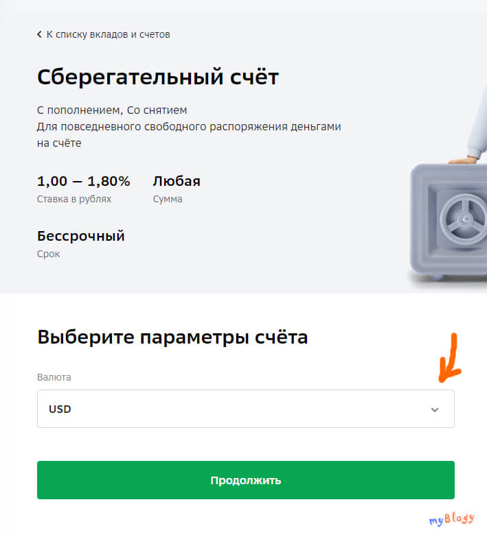 Сберегательный счет выбор валюты
