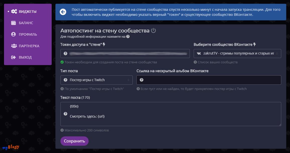 """Настройка виджет """"Автопостинг на стену сообщества ВКонтакте"""" на Stream-Alert.ru"""