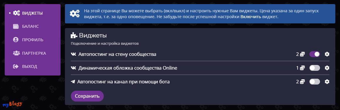 """Включение виджета на странице """"Виджеты"""""""
