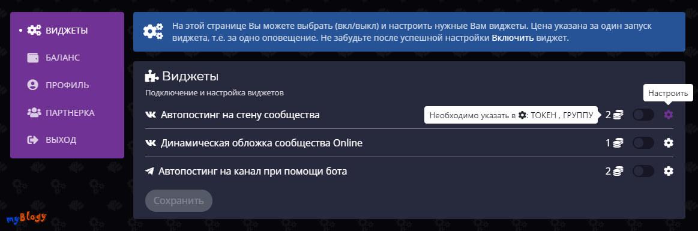 """Страница """"Виджеты"""""""