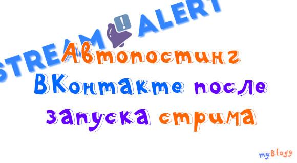 Автопостинг на стену ВКонтакте при запуске трансляции (стрима) на Твиче