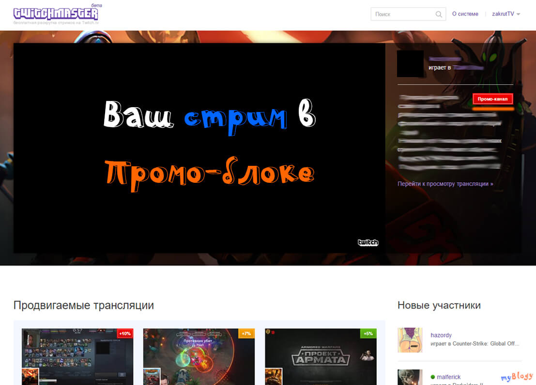 "TwitchMaster - главная страница с ""промо-блоком"""