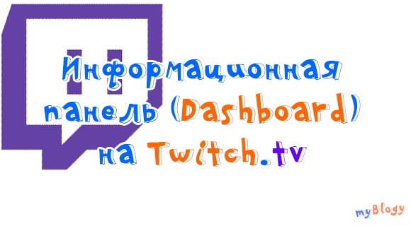 Информационная панель или Dashboard на Twitch.tv (Твич)