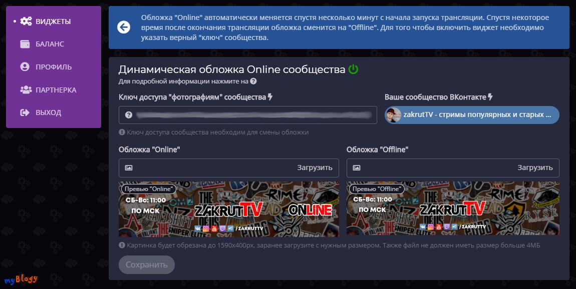 """Настройка виджета """"Динамическая обложка ВК"""""""