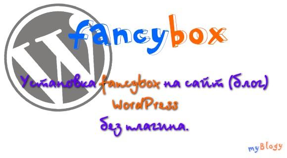 Установка fancybox на сайт (блог) WordPress без плагина