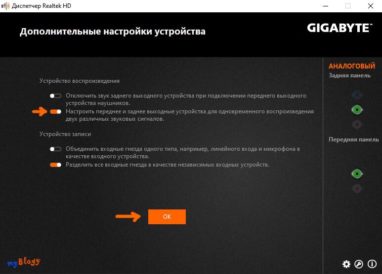 Настройки диспетчер Realtek HD